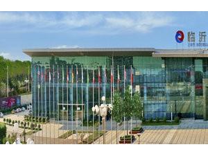 第9届中国(临沂)国际商贸物流博览会