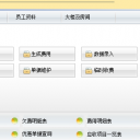 物业管理软件