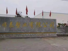 临沂塑料制品生产批发厂家_临沂顺泰塑业有限公司